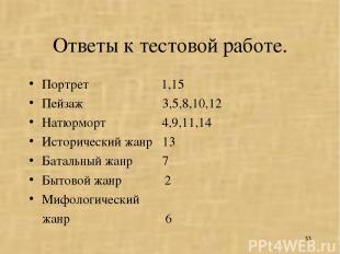 * Ответы к тестовой работе. Портрет 1,15 Пейзаж 3,5,8,10,12 Натюрморт 4,9,11,14