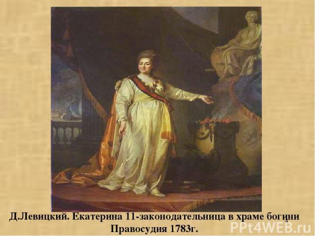 * Д.Левицкий. Екатерина 11-законодательница в храме богини Правосудия 1783г.