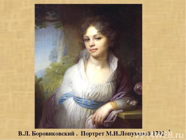 * В.Л. Боровиковский . Портрет М.И.Лопухиной 1792