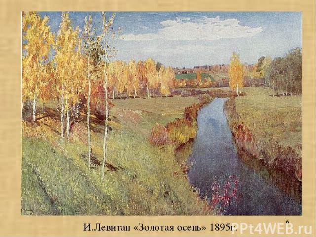 * И.Левитан «Золотая осень» 1895г.