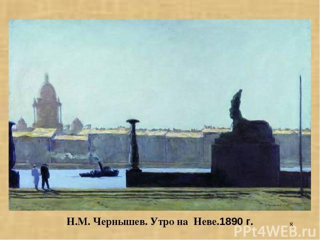 * Н.М. Чернышев. Утро на Неве.1890 г.