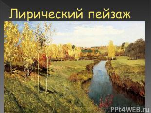 пейзаж настроения, в котором образ природы одухотворен человеческими чувствами и