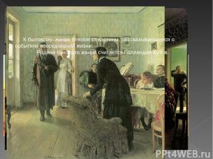 И. Репин «Бурлаки на Волге» К бытовому жанру относятся картины, рассказывающиеся