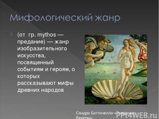 (от гр. mуthos — предание) — жанр изобразительного искусства, посвященный событ