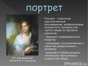 Портрет - отдельное художественное произведение, изображающее конкретного челове