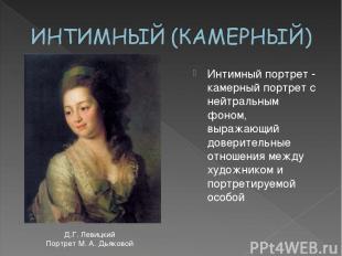 Интимный портрет - камерный портрет с нейтральным фоном, выражающий доверительны