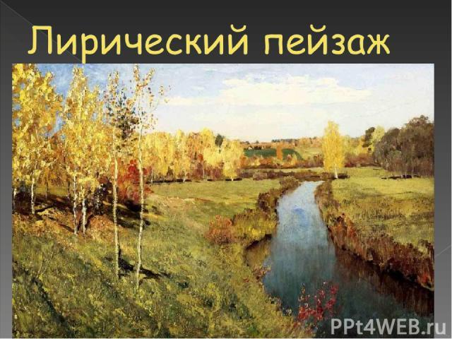 пейзаж настроения, в котором образ природы одухотворен человеческими чувствами и размышлениями. . .