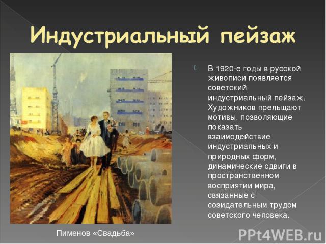 В 1920-е годы в русской живописи появляется советский индустриальный пейзаж. Художников прельщают мотивы, позволяющие показать взаимодействие индустриальных и природных форм, динамические сдвиги в пространственном восприятии мира, связанные с созида…