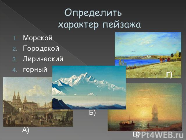 Морской Городской Лирический горный А) Б) В) Г)