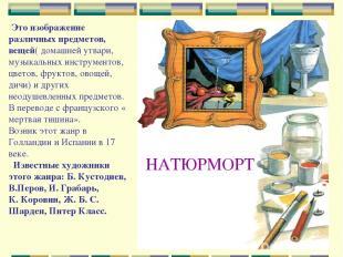 НАТЮРМОРТ Это изображение различных предметов, вещей( домашней утвари, музыкальн