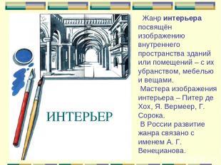 ИНТЕРЬЕР Жанр интерьера посвящён изображению внутреннего пространства зданий или