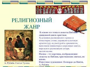 РЕЛИГИОЗНЫЙ ЖАНР В основе его темы и сюжеты Библии, священной книги христиан. Ху