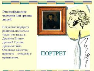 ПОРТРЕТ Это изображение человека или группы людей. Искусство портрета родилось н