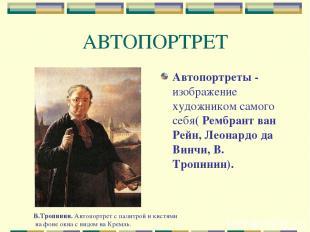 АВТОПОРТРЕТ Автопортреты - изображение художником самого себя( Рембрант ван Рейн