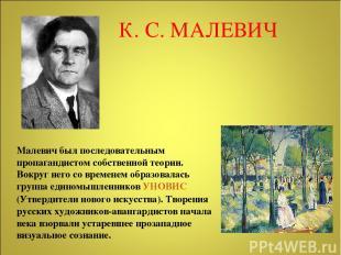 К. С. МАЛЕВИЧ Малевич был последовательным пропагандистом собственной теории. Во