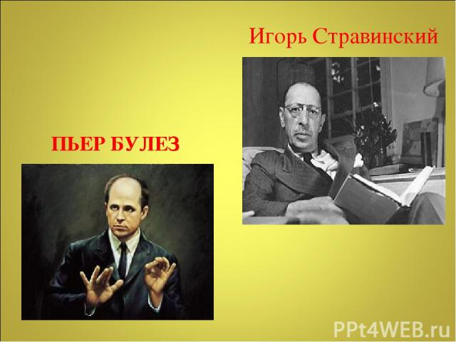 ПЬЕР БУЛЕЗ Игорь Стравинский
