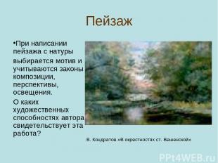 Пейзаж При написании пейзажа с натуры выбирается мотив и учитываются законы комп
