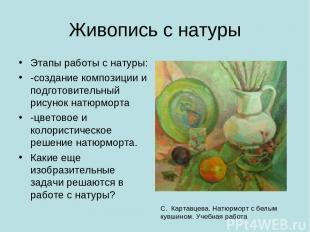 Живопись с натуры Этапы работы с натуры: -создание композиции и подготовительный