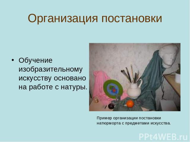Организация постановки Обучение изобразительному искусству основано на работе с натуры. Пример организации постановки натюрморта с предметами искусства.