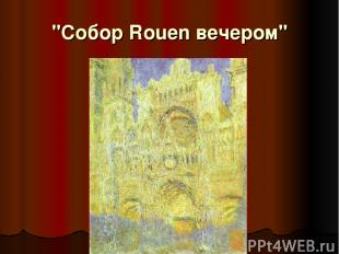 """""""Собор Rouen вечером"""""""