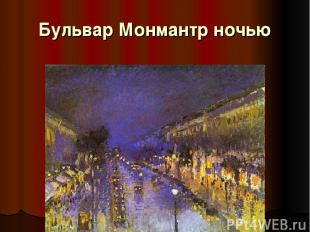 Бульвар Монмантр ночью