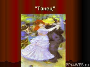 """""""Танец"""""""