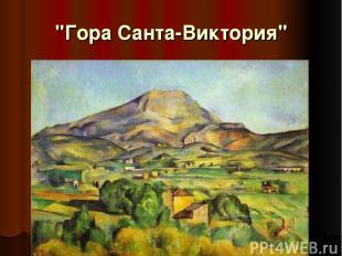 """""""Гора Санта-Виктория"""""""