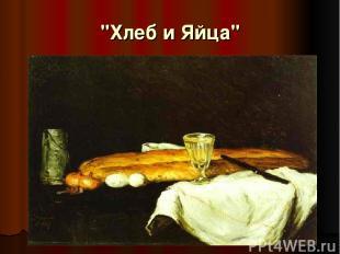 """""""Хлеб и Яйца"""""""
