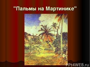 """""""Пальмы на Мартинике"""""""