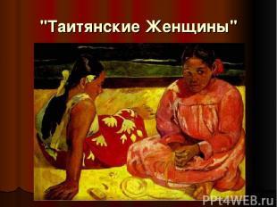 """""""Таитянские Женщины"""""""