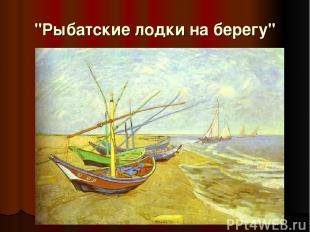 """""""Рыбатские лодки на берегу"""""""