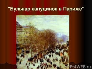 """Бульвар капуцинов в Париже"""