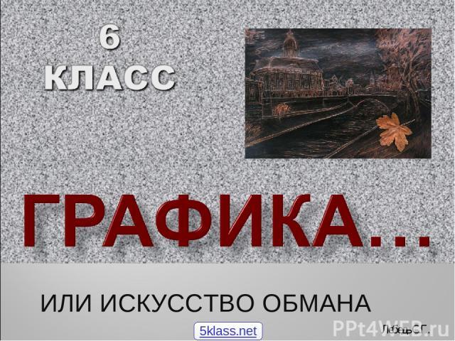 ИЛИ ИСКУССТВО ОБМАНА Лебедь С.Г. 5klass.net