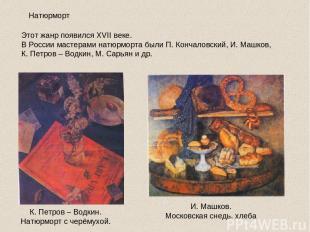 Натюрморт Этот жанр появился XVII веке. В России мастерами натюрморта были П. Ко