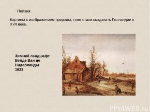 Пейзаж Картины с изображением природы, тоже стали создавать Голландии в XVII век