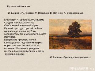 Русские пейзажисты И. Шишкин. Среди долины ровныя… И. Шишкин, И. Левитан, Ф. Вас