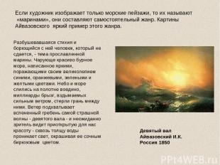 Если художник изображает только морские пейзажи, то их называют «маринами», они