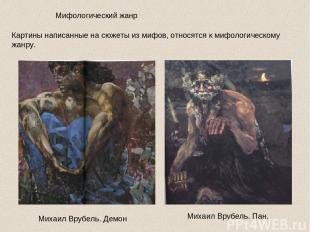 Мифологический жанр Картины написанные на сюжеты из мифов, относятся к мифологич