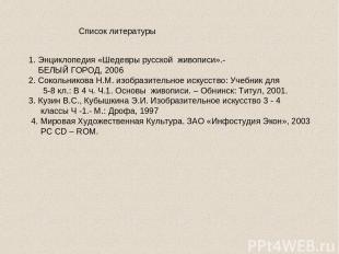 Список литературы 1. Энциклопедия «Шедевры русской живописи».- БЕЛЫЙ ГОРОД, 2006