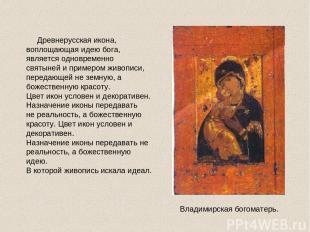 Древнерусская икона, воплощающая идею бога, является одновременно святыней и при