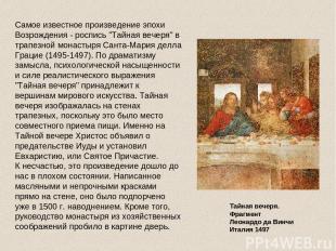 """Самое известное произведение эпохи Возрождения - роспись """"Тайная вечеря"""" в трапе"""