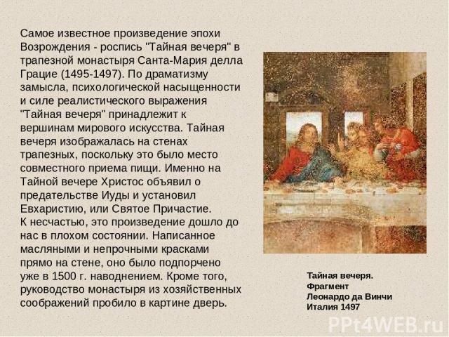 Самое известное произведение эпохи Возрождения - роспись