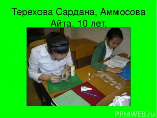 Терехова Сардана, Аммосова Айта. 10 лет.