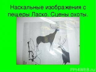 Наскальные изображения с пещеры Ласко. Сцены охоты.