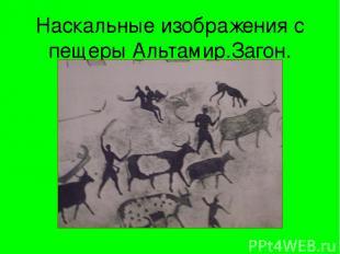 Наскальные изображения с пещеры Альтамир.Загон.
