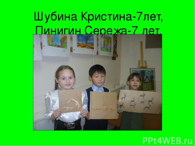 Шубина Кристина-7лет, Пинигин Сережа-7 лет, Захарова Лиза-5 лет.