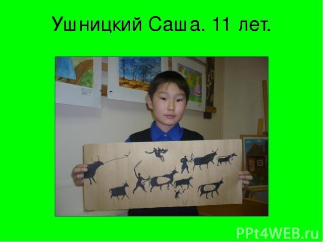 Ушницкий Саша. 11 лет.
