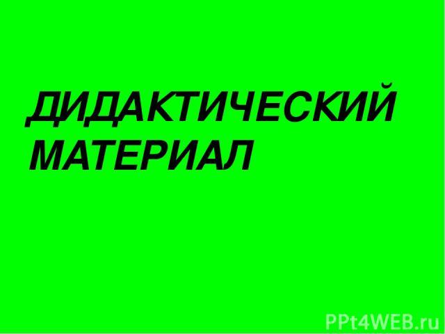 ДИДАКТИЧЕСКИЙ МАТЕРИАЛ