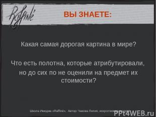 Школа Имиджа «Raffiné», Автор: Чакова Лилия, искусствовед-эксперт Какая самая до