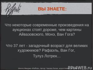 Школа Имиджа «Raffiné», Автор: Чакова Лилия, искусствовед-эксперт ВЫ ЗНАЕТЕ: Что